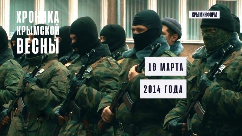 Хроника Крымской весны 10 марта 2014 года Спецпроект Крыминформа