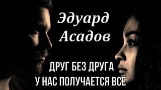 Друг без друга у нас получается всё... Эдуард Асадов Любимые стихи
