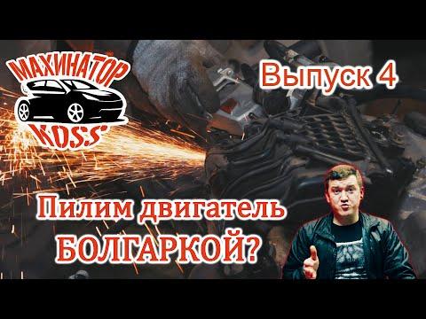 Махинатор Koss 4 ВЫПУСК Пилим двигатель болгаркой Давидыч Академик отдыхают Пермь 2019 Баста друзья