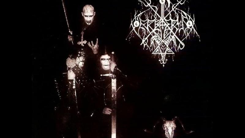 Cerberum Spiritual Black Ritual Full Album