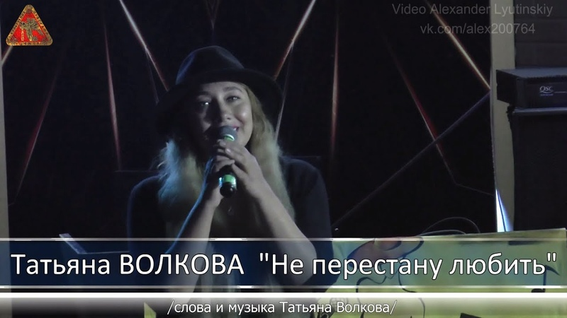 Татьяна ВОЛКОВА - Не перестану любить