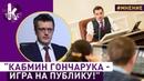 Гончарук проигнорировал Зеленского подстава президенту Виктор Скаршевский