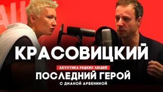 Александр Красовицкий // Последний герой с Дианой Арбениной // НАШЕ