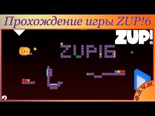 Обзор и полное прохождение ZUP! 6 #Ф.З.Ч.И.