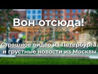 Вон отсюда! Страшное видео из Санкт-Петербурга и грустные новости из Москвы