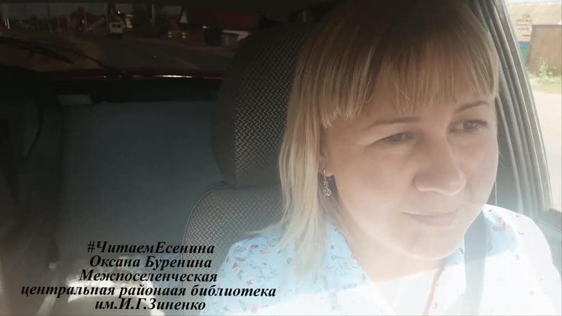 Буренина Оксана