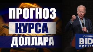 Прогноз курса доллара евро на апрель май июнь 2021. Санкции против госдолга РФ. Украина и нефть.