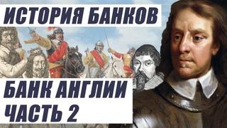 История Банков #3: Банк Англии: Часть 2 | Илья Аристов