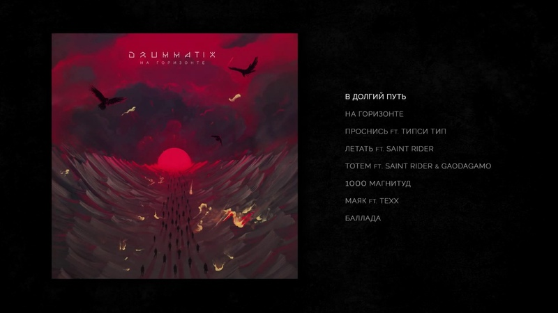 DRUMMATIX На Горизонте Full Album весь альбом 2020