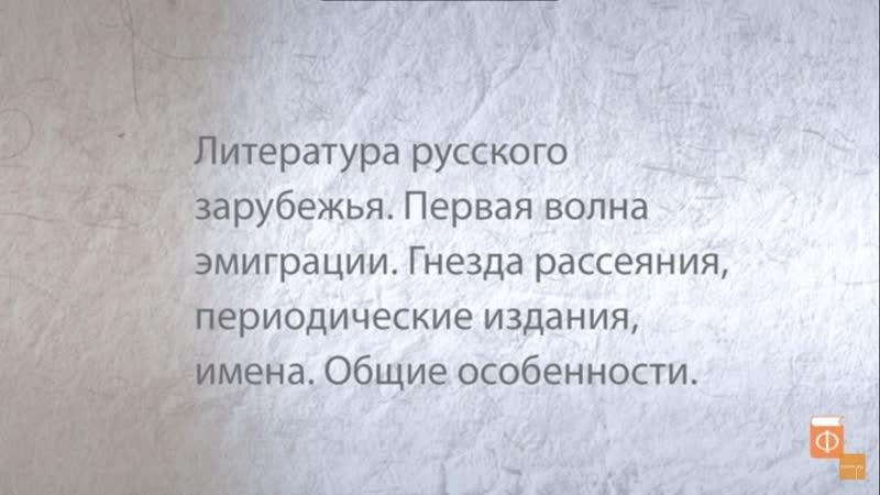 1 Литература русского зарубежья Первая волна эмиграции