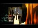 AMV - Самый грустный новый год Совместно с Teka Rey/грустный аниме клип про любовь Mix