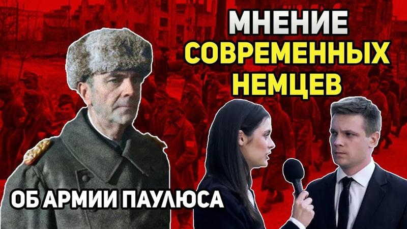 Мнение современных немцев об армии Паулюса Сталинградская битва Великая Отечественная