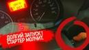 При повороте ключа зажигания на запуск - стартер срабатывает через 10 секунд. Ищем и решаем проблему