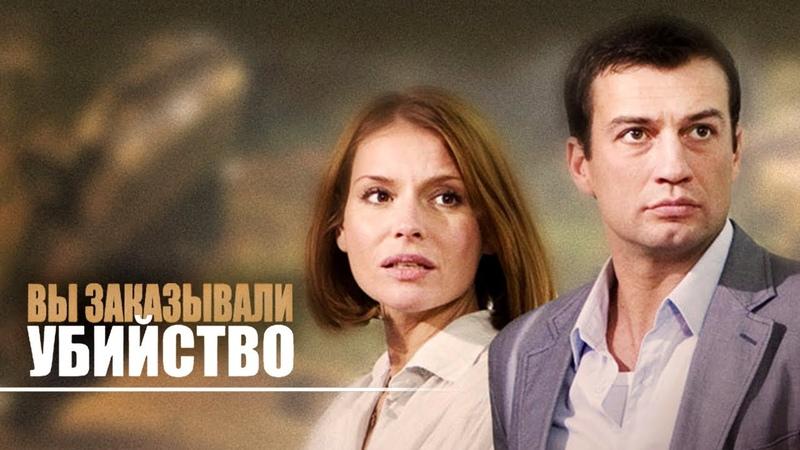 Вы заказывали убийство Все серии 2010 Криминальный детектив @СМОТРИМ Русские сериалы