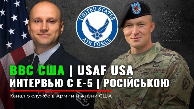 НАШИ в ВВС США USAF AirForce Руденко в Армии США