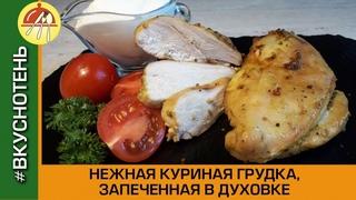 Куриная грудка в соевом соусе \ Нежное куриное филе запеченное в духовке