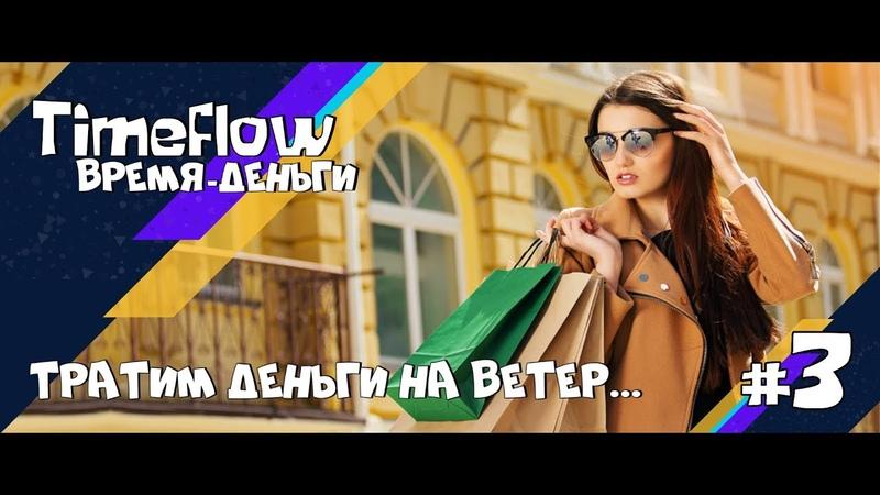 Timeflow: Время-Деньги 3 || В стране бушует кризис, а мы мутим бизнес!