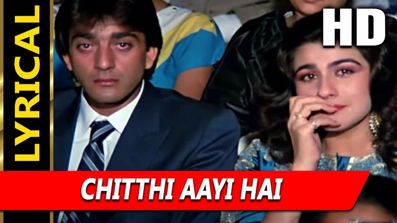 Chitthi Aayi Hai With Lyrics Pankaj Udhas Naam 1986 Songs Sanjay Dutt Nutan Amrita Singh