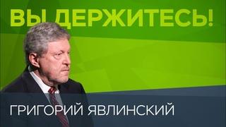 Григорий Явлинский — о власти Путина, отравлении Навального и подавлении протестов // Вы держитесь!