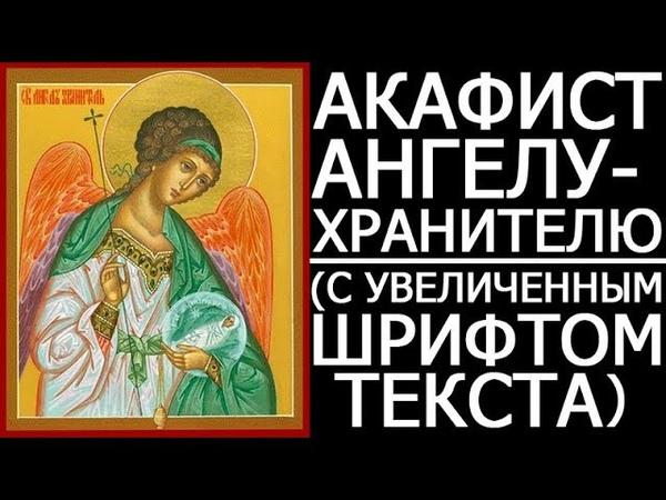 СИЛЬНАЯ МОЛИТВА Ангелу Хранителю