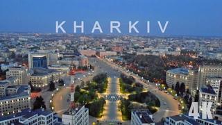 Вечерний Харьков 4К