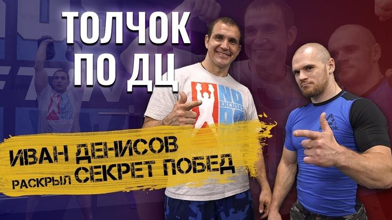 Толчок по длинному циклу двух гирь Секретная техника Ивана Денисова