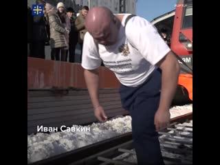 Сотни тонн с мертвой точки. Силач-рекордсмен из Владивостока сдвинул поезд на два метра