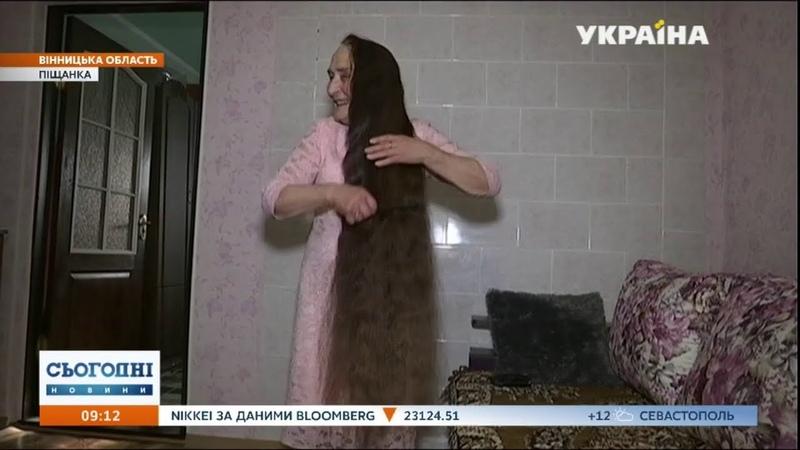 Українка відростила надзвичайно довге волосся