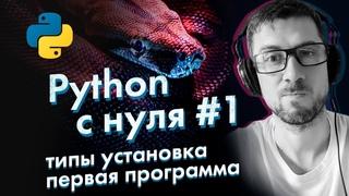 Python с нуля от А до Я #1 [установка, типы данных, как с ними работать, как запустить программу]
