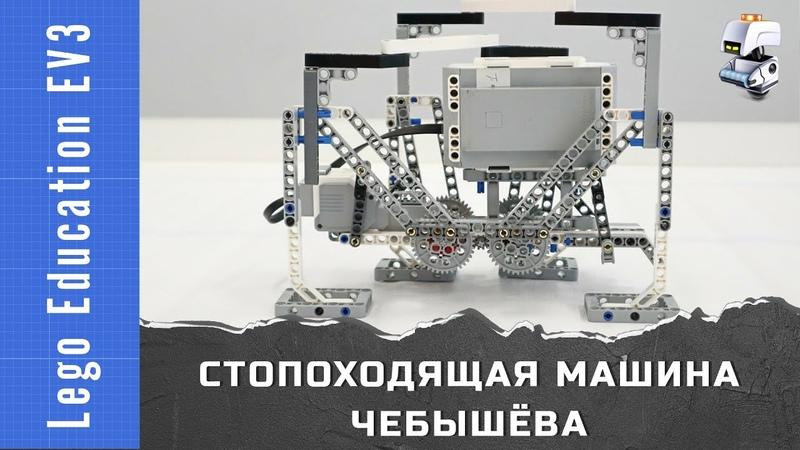 Ситопоходящая машина Чебышёва на базе конструктора Lego EV3