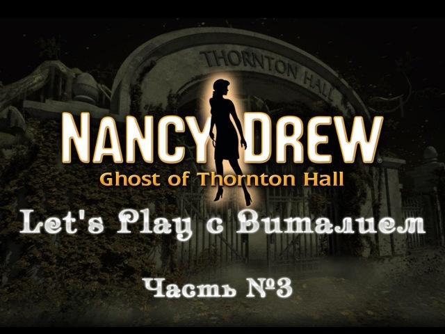 Нэнси Дрю Поместье семьи Тортон - Секретный дом!