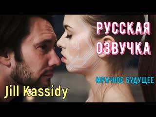 Jill Kassidy - Мрачное будущее (brazzers, sex, porno, мамка, перевод на русском, порно, мультики, перевод, русская озвучка)