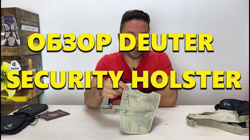 Обзор кошелька-кобуры Deuter Security Holster.