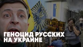 ⭕Геноцид русских на Украине | Жалкий позор Зеленского | Путин поставил Запад на место | Спецэфир