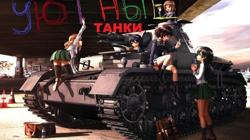 ☠💣СОБЕРЕМ МИРОМ НА БОЛЬНИЧКУ ☠💣❌ ЗАКАЗ КЛИПА☠💣World of Tanks