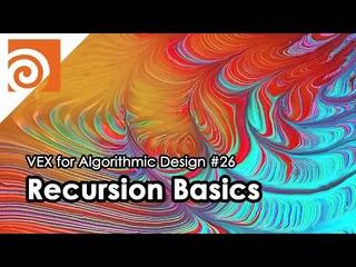 [VEX for Algorithmic Design] E26 _ Recursion Basics