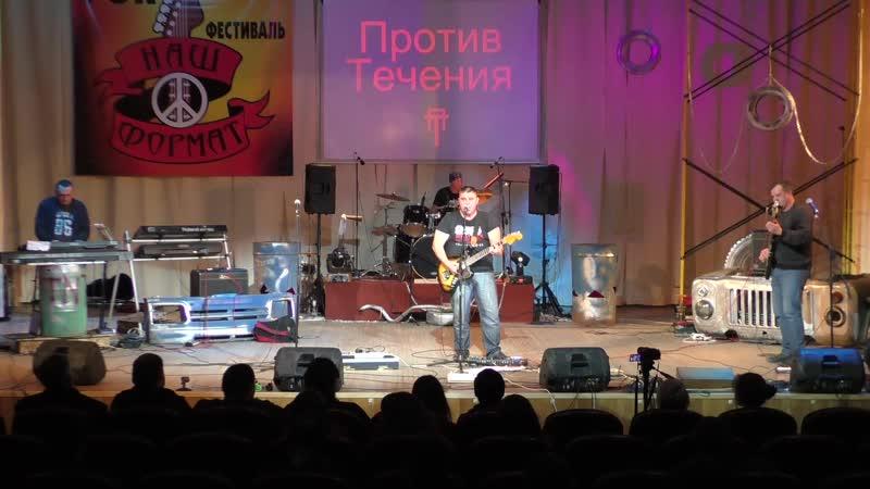 Против Течения 2 камера г Бобров IV рок фестиваль Наш формат