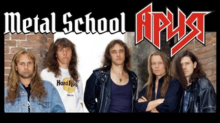 Metal School  - Aria: The Russian Iron Maiden