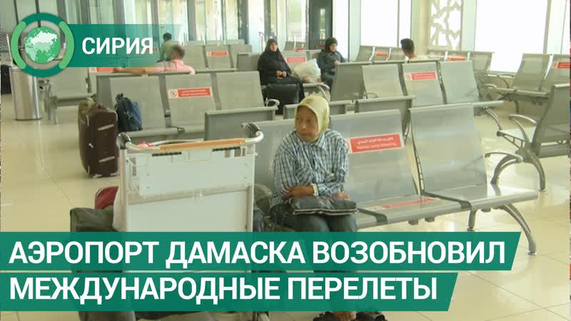 Аэропорт Дамаска возобновил международные перелеты