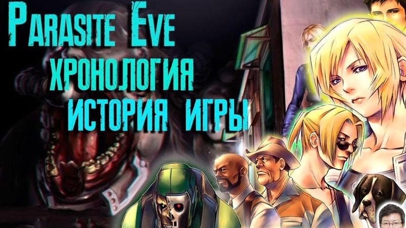 Parasite Eve Хронология и история игры