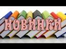 Роман с газетчиком. Опасные книги Александра Молчанова. Читай, если не боишься
