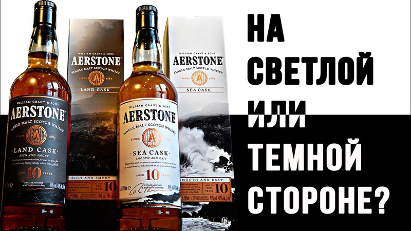 Обзор виски Aerstone 10 Sea Cask и Land Cask