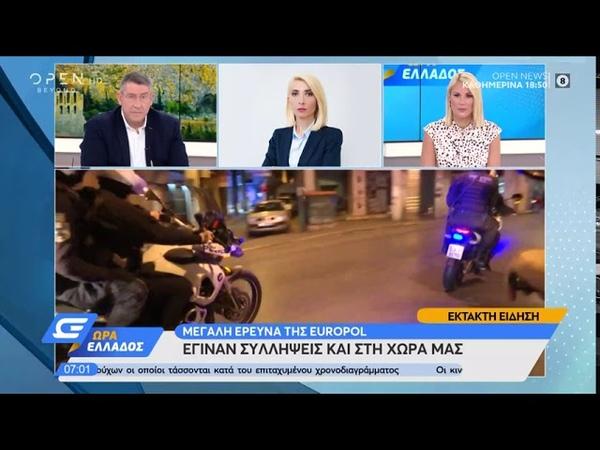 Μεγάλη έρευνα της Europol Έγιναν συλλήψεις και στην χώρα μας | Ώρα Ελλάδος 1792020 | OPEN TV