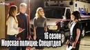 Морская полиция Спецотдел/NCIS 16 сезон Февраль2019.Трейлер Топ-100
