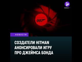 Создатели Hitman анонсировали игру про Джеймса Бонда