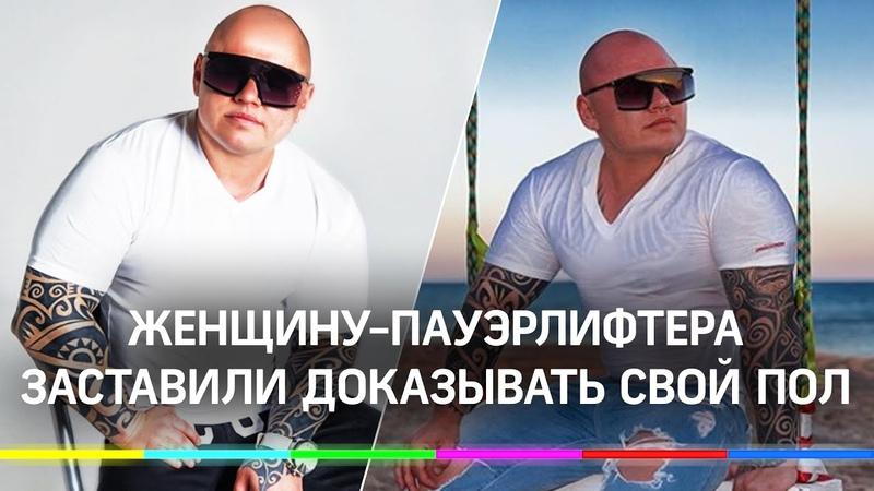 Женщину пауэрлифтершу дважды заставили доказать свой пол в аэропорту скандал с Анной Тураевой