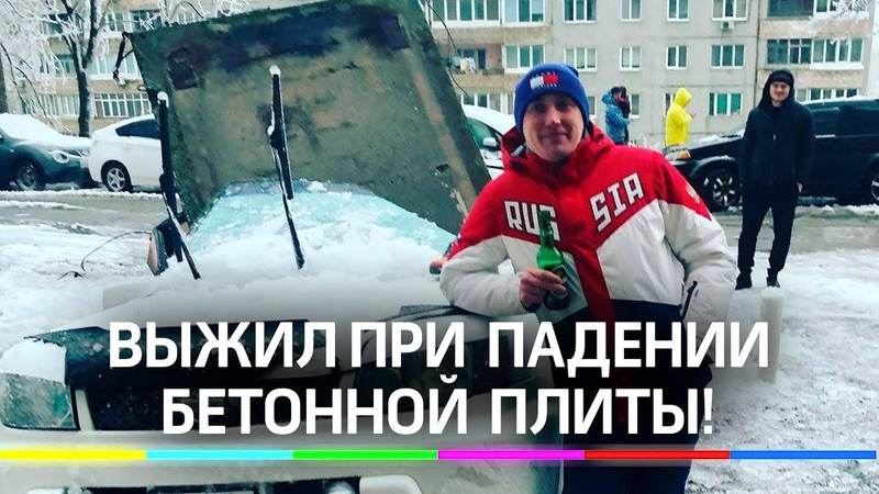 Житель Владивостока на которого упала плита празднует второй день рождения