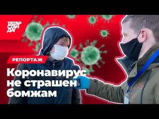 БОМЖи в самоизоляции: Каково живется бездомным во время пандемии коронавируса