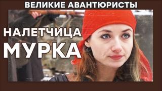 Маргарита Дмитриевская  НАЛЕТЧИЦА МУРКА  ВЕЛИКИЕ АВАНТЮРИСТЫ  Криминальный сериал