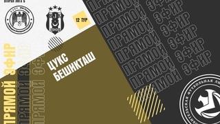 ЦУКС - БЕШИКТАШ .🟡 12-й тур Второй лиги ЛФЛ КБР сезона 2021.